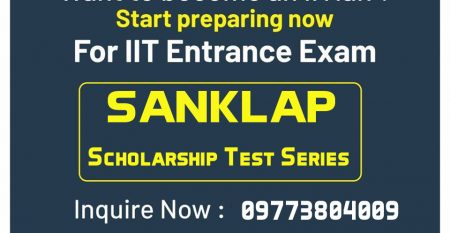 sankalp-test-series
